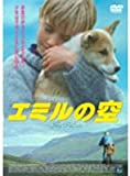 エミルの空 [DVD]