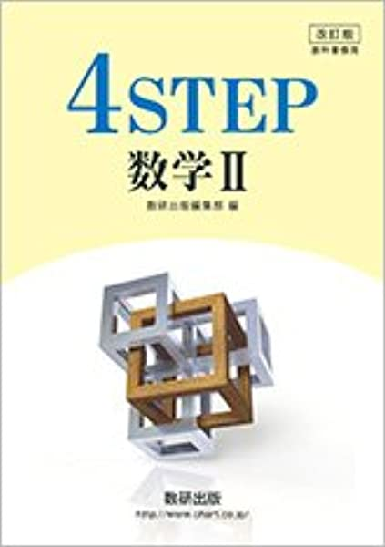 数 2 4step