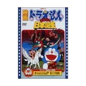 映画ドラえもん のび太の日本誕生 [DVD]