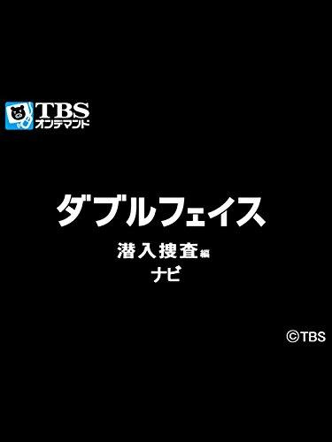ダブルフェイス 潜入捜査編 ナビ【TBSオンデマンド】