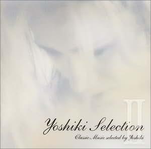 Yoshikiセレクション2~クラシック・ミュージック・セレクテッド・バイ・Yoshiki