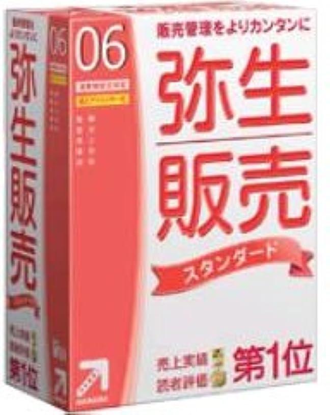 我慢する青写真潜在的な【旧商品】弥生販売 スタンダード 06