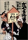弐十手物語 47 (ビッグコミックス)