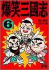 爆笑三国志〈6〉 (歴史人物笑史)の詳細を見る