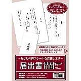 タカ印・届出書・44-500
