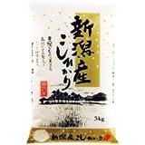【出荷日に精米】 新潟県産 コシヒカリ 白米 5kg 平成29年産 新米