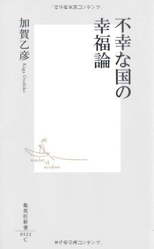 不幸な国の幸福論 (集英社新書)