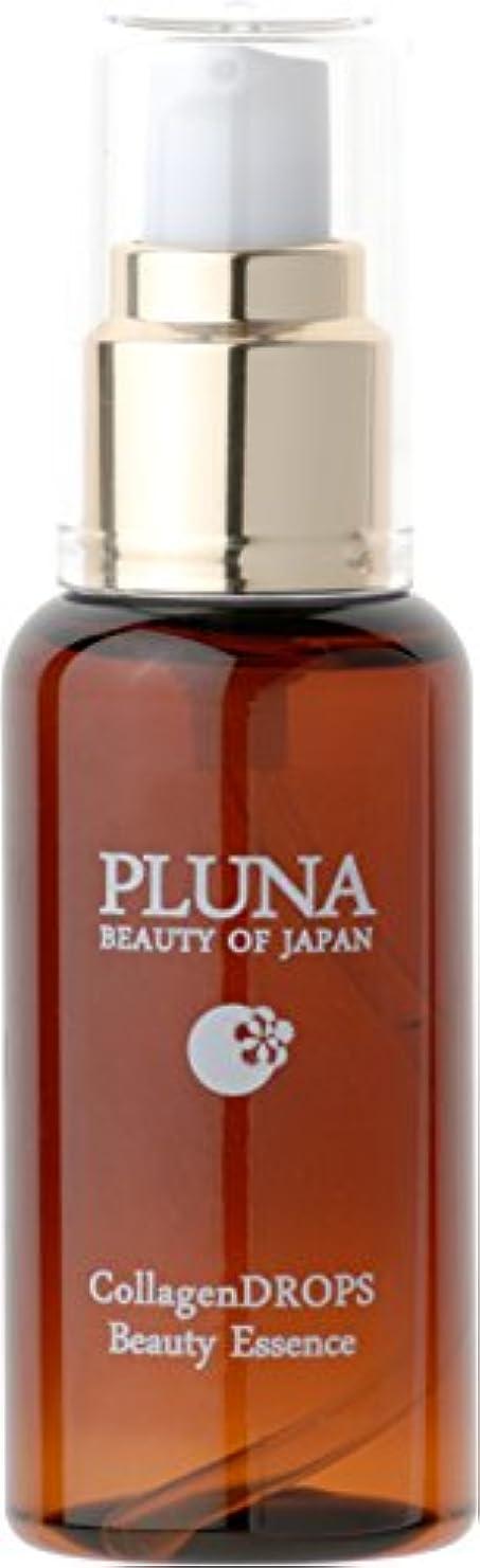 おとなしい掃除ホット洗い流し不要で使いやすい PLUNAコラーゲンドロップス 美容液