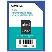 CASIO 電子辞書Ex-word用カード XS-SA06CA