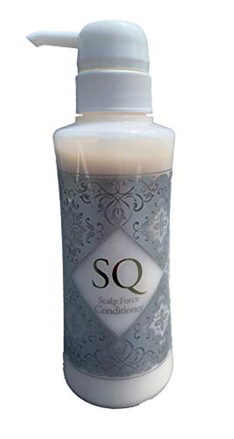 経歴スクラップ蓄積するSQ スカルプフォースコンディショナー (美容液コンディショナー) ノンシリコン
