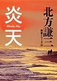 炎天―神尾シリーズ〈3〉 (集英社文庫)