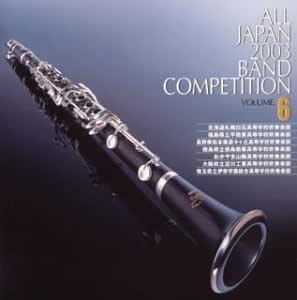 第51回全日本吹奏楽コンクール全国大会ライブ録音盤 全日本吹奏楽2003 Vol.6