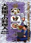 大使閣下の料理人 (4) (モーニングKC (667))