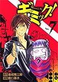 ギミック! 7 (ヤングジャンプコミックス)