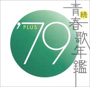 [画像:続・青春歌年鑑 1979]