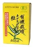 創健社 有機栽培キダチアロエ粒 5個セット