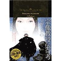 宗像教授伝奇考 6 (6) (ビッグコミックススペシャル)