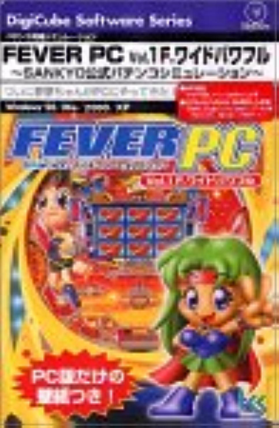 スノーケル内向きスチールFEVER PC Vol.1 F.ワイドパワフル ~SANKYO公式パチンコシミュレーション~