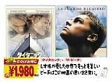 タイタニック/ザ・ビーチ〈特別編〉 [DVD]