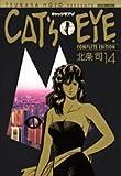 Cat's・eye complete edition 14 (トクマコミックス)