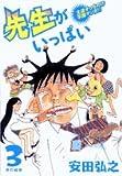 先生がいっぱい―生徒そっちのけ学園マンガ!! (3) (ビッグコミックス)