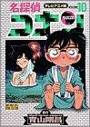 名探偵コナン—テレビアニメ版 (10) (少年サンデーコミックス—ビジュアルセレクション)