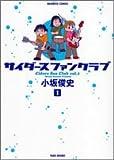 サイダースファンクラブ / 小坂 俊史 のシリーズ情報を見る