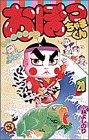おぼっちゃまくん 第20巻―上流階級ギャグ (てんとう虫コミックス)