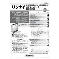 リンナイ ガスファンヒーター専用部品 取扱説明書 610-002-400