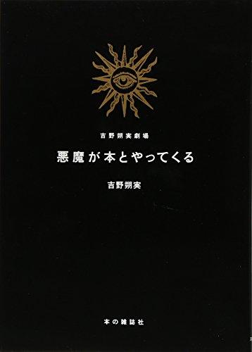 悪魔が本とやってくる (吉野朔実劇場)の詳細を見る
