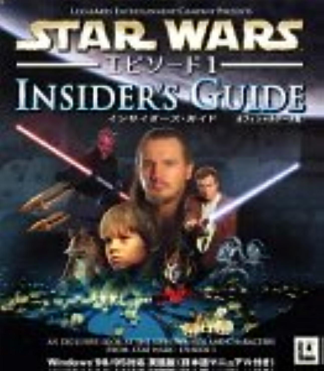 注文固体正しくSTAR WARS エピソード 1 Insider's Guide