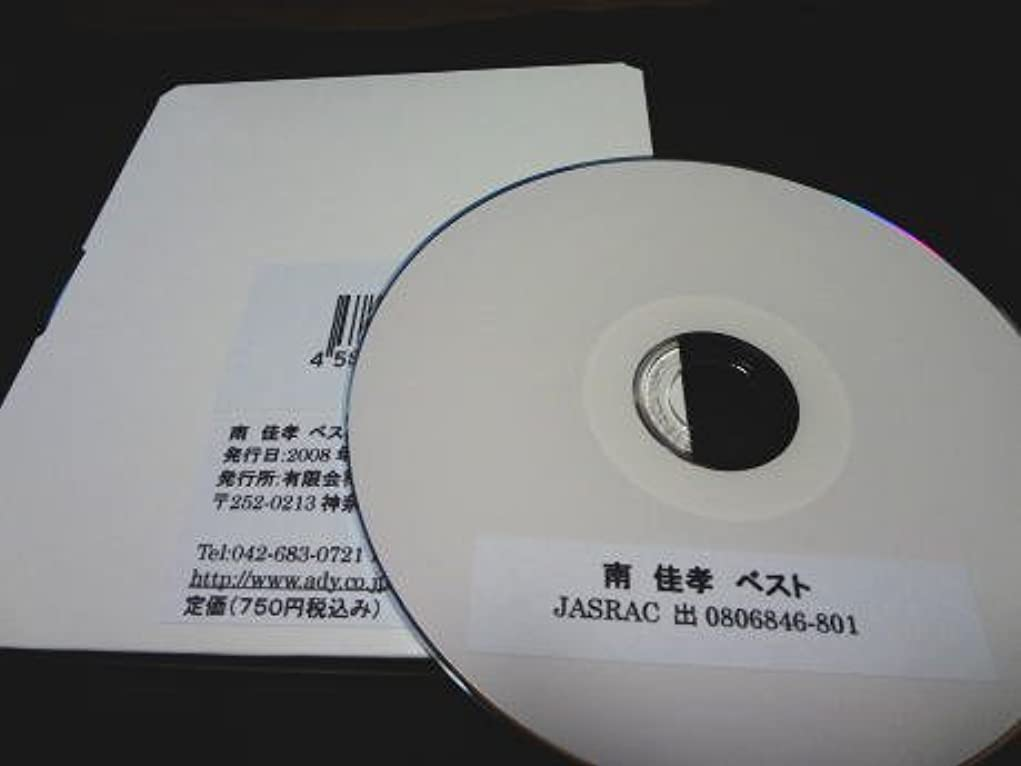 ギターコード譜シリーズ(CD-R版)/南 佳孝 ベスト(全37曲収録)