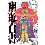 幽★遊★白書 完全版 14 (ジャンプコミックス)