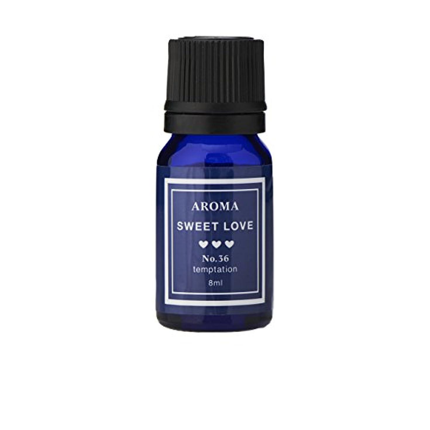 ブルーラベル アロマエッセンス8ml スイートラブ(アロマオイル 調合香料 芳香用)