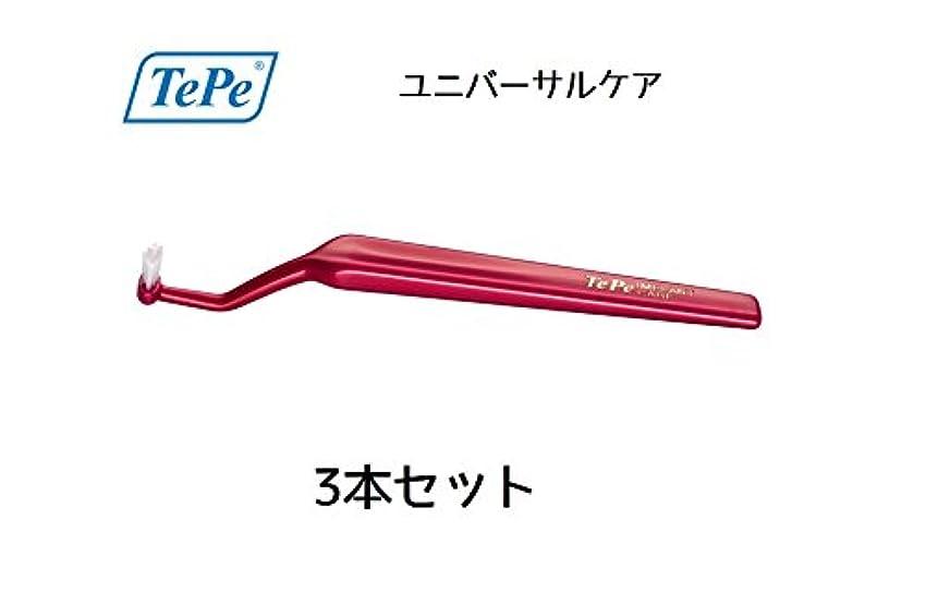センチメートルそのような中テペ ユニバーサルケア (旧インプラントケア) 3本 TePe Universal Care