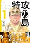 特攻の島 全9巻 (佐藤秀峰)