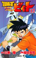 冒険王ビィト (12) (ジャンプ・コミックス)