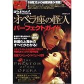 『オペラ座の怪人』パーフェクトガイド (日経BPムック)