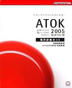 ATOK 2005 for Windows 電子辞典セット