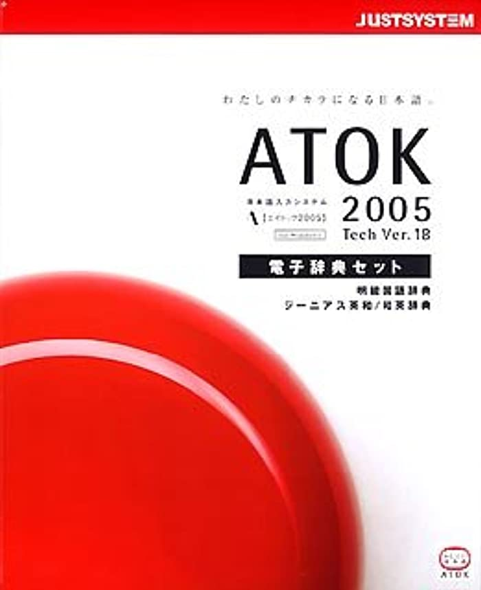 同意うなるルートATOK 2005 for Windows 電子辞典セット