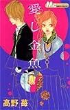 愛し金魚 (マーガレットコミックス)