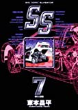 SS (7) (ビッグコミックス―Big comic superior)