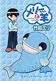 メリーちゃんと羊 (Vol.3) (ヤングジャンプ愛蔵版)
