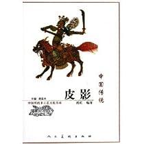 中国伝統皮影(中国語) (中国伝統手工芸文化書系)