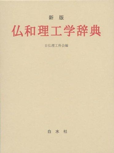 仏和理工学辞典