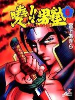暁!!男塾―青年よ、大死を抱け (6) (ジャンプ・コミックスデラックス)の詳細を見る