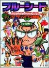 ブルーシード・パロディ4コマ劇場 2 (バンブー・コミックス)
