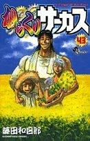 からくりサーカス (43) (少年サンデーコミックス)の詳細を見る