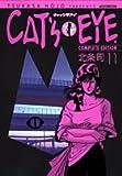 Cat's・eye complete edition 11 (トクマコミックス)