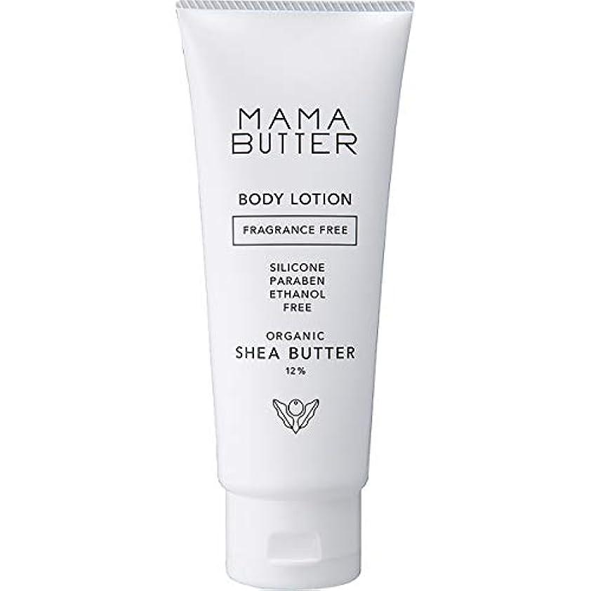 プレビスサイトページ免疫MAMA BUTTER(ママバター) ボディローション140g